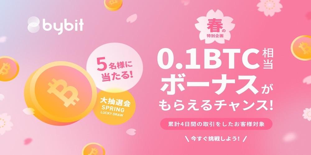 Bybit 大抽選会【春の特別企画】