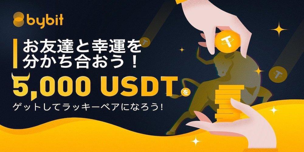 Bybit 5,000USDTシェアキャンペーン