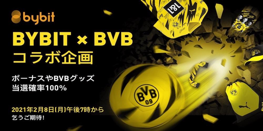 Bybit BVB コラボキャンペーン