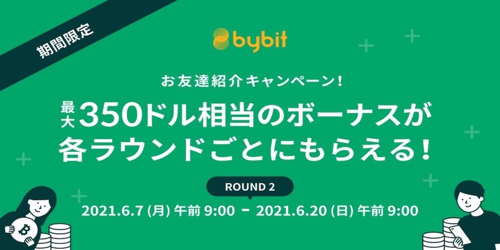 Bybit お友達紹介キャンペーン