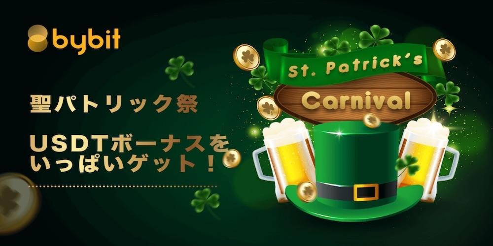 Bybit 聖パトリック祭キャンペーン