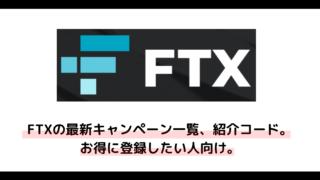 FTXの紹介コードと最新キャンペーン一覧