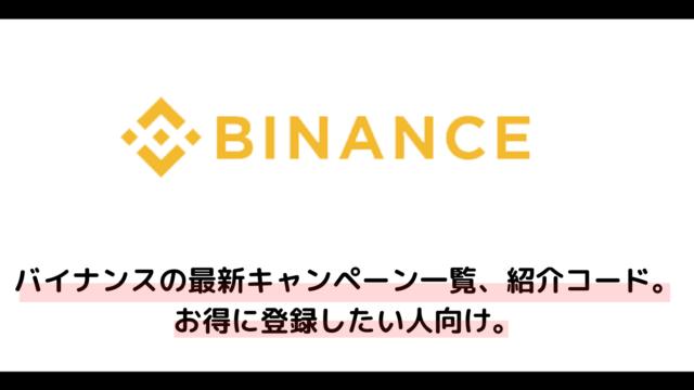 Binanceの紹介コードと最新キャンペーン一覧
