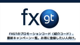 FXGTのプロモーションコード(紹介コード)、最新キャンペーン一覧
