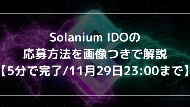 Solanium IDOの応募方法