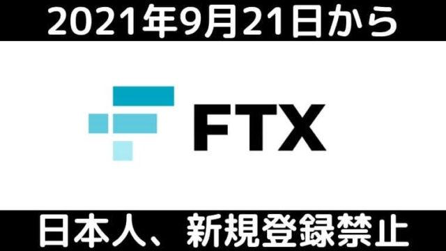ftxが日本人の新規登録を禁止